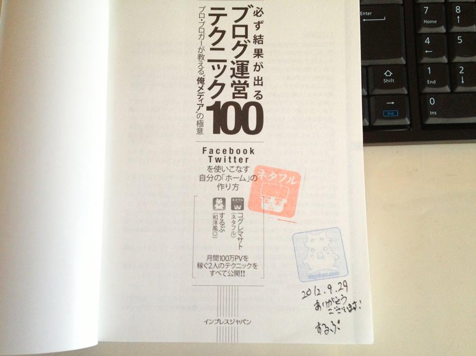 IMG 20121001 003