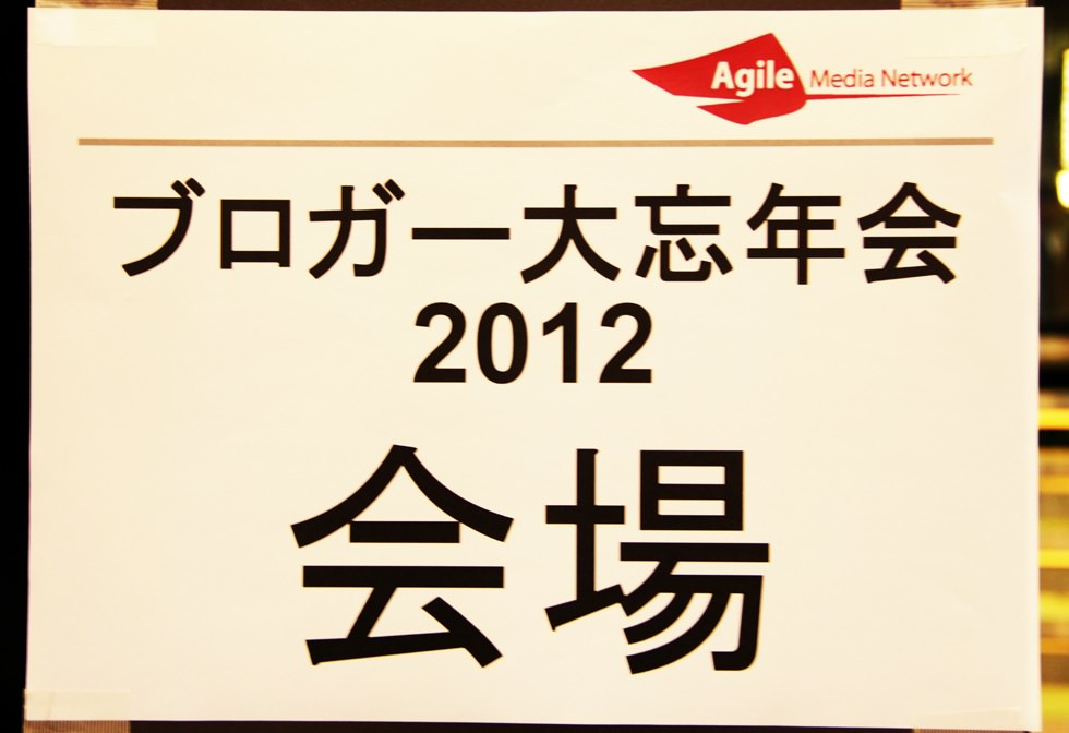 IMG 20121220 003