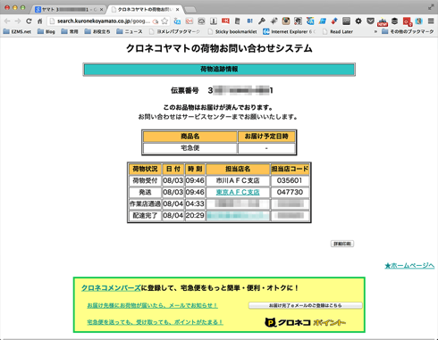 IMG 20130805 005