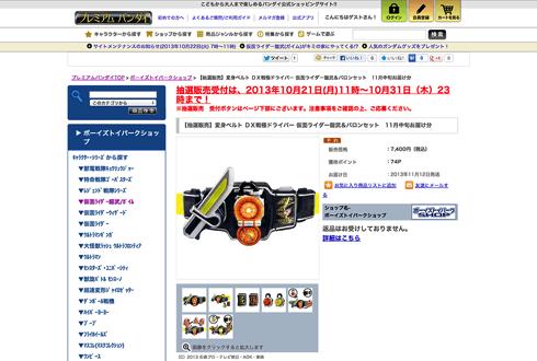 IMG 20131021 001